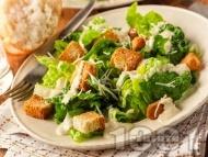 Салата Цезар - класическа рецепта